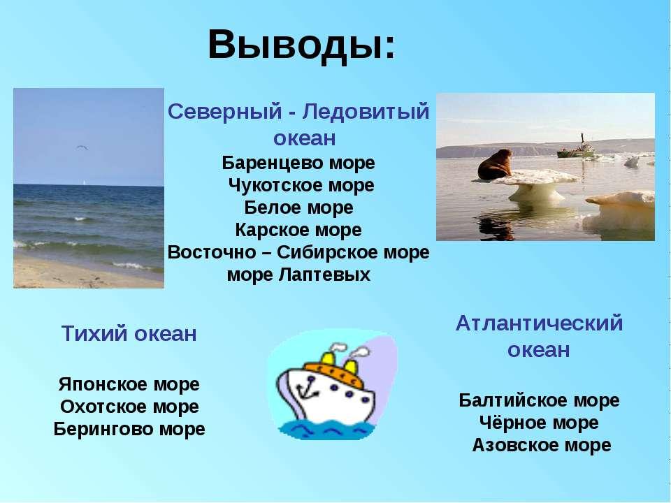 Выводы: Северный - Ледовитый океан Баренцево море Чукотское море Белое море К...