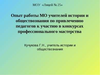 Опыт работы МО учителей истории и обществознания по привлечению педагогов к у...