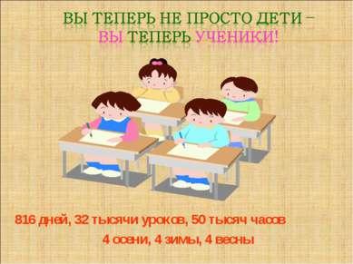 816 дней, 32 тысячи уроков, 50 тысяч часов 4 осени, 4 зимы, 4 весны