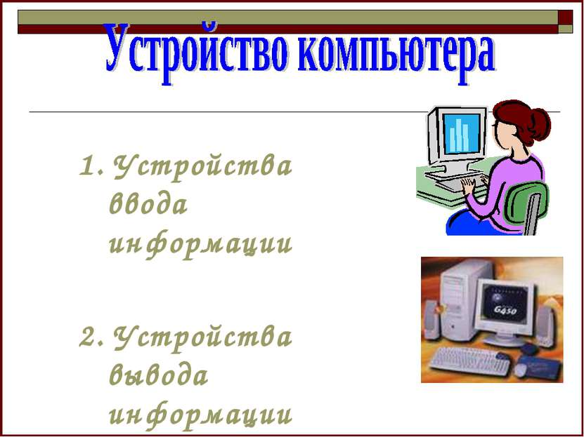 1. Устройства ввода информации 2. Устройства вывода информации