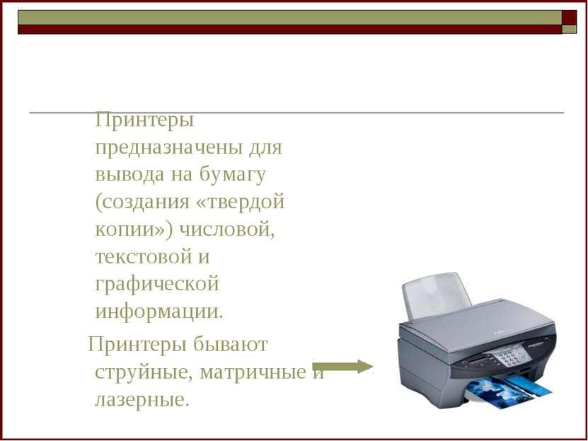 Принтеры предназначены для вывода на бумагу (создания «твердой копии») числов...
