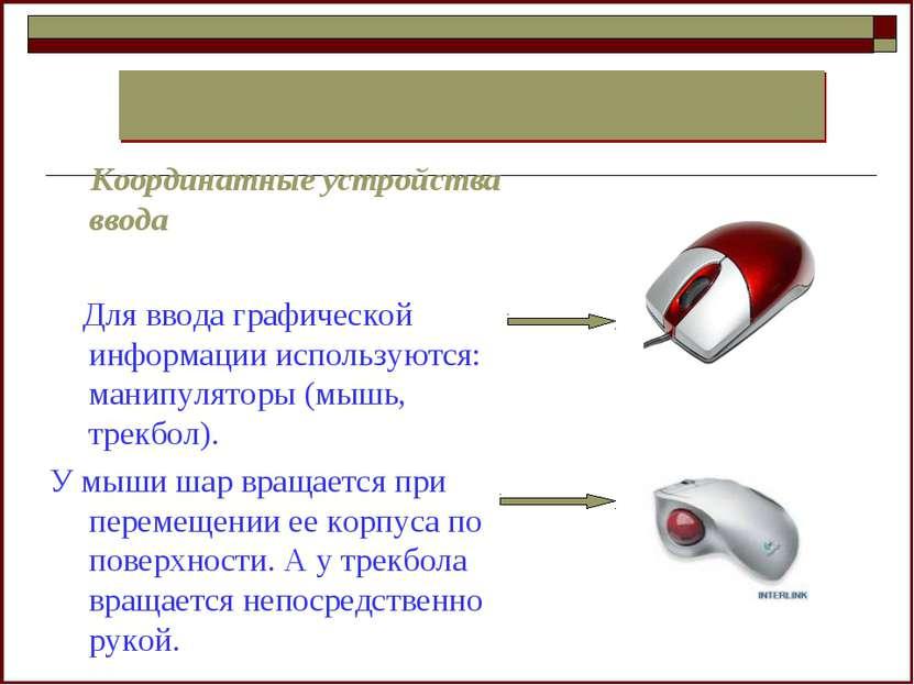 Координатные устройства ввода Для ввода графической информации используются: ...