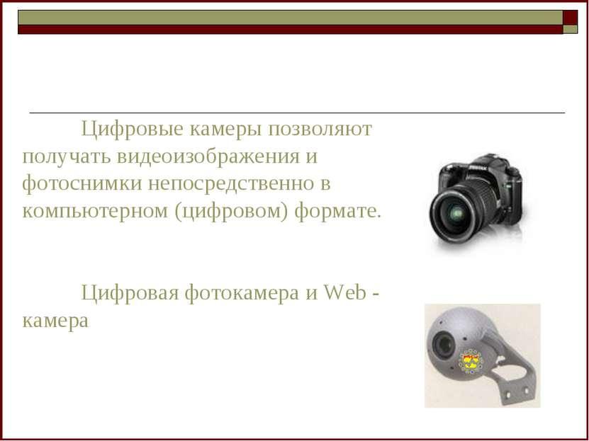 Цифровые камеры позволяют получать видеоизображения и фотоснимки непосредстве...