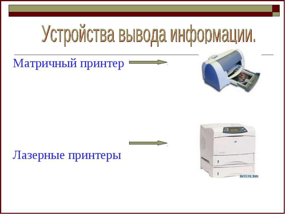 Матричный принтер Лазерные принтеры