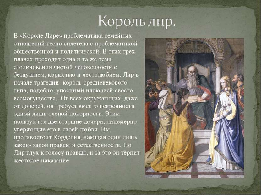 В «Короле Лире» проблематика семейных отношений тесно сплетена с проблематико...