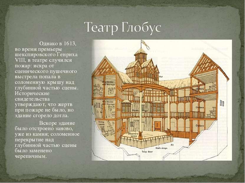 Однако в 1613, во время премьеры шекспировского Генриха VIII, в театре случил...