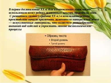 В первое десятилетие XX в. для изготовления сумок часто использовали кожу ред...