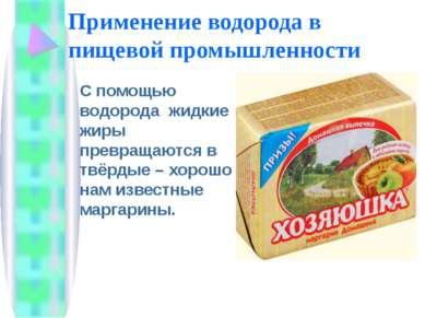 Применение водорода в пищевой промышленности С помощью водорода жидкие жиры п...