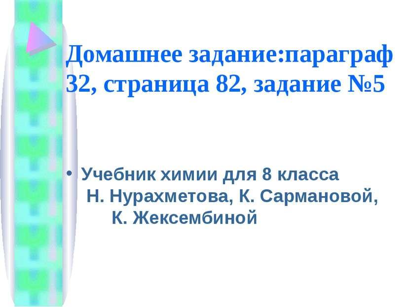 Домашнее задание:параграф 32, страница 82, задание №5 Учебник химии для 8 кла...