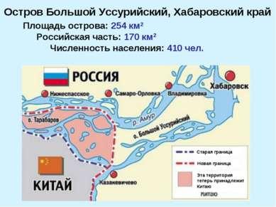 Площадь острова: 254 км2 Российская часть: 170 км2 Численность населения: 410...