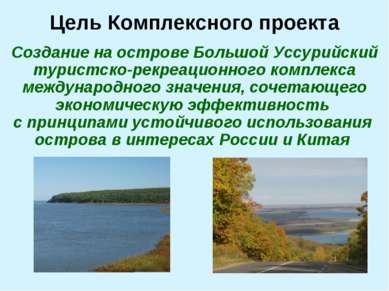Цель Комплексного проекта Создание на острове Большой Уссурийский туристско-р...