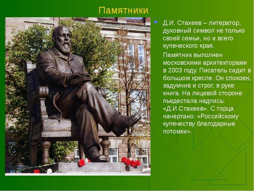 Памятники Д.И. Стахеев – литератор, духовный символ не только своей семьи, но...