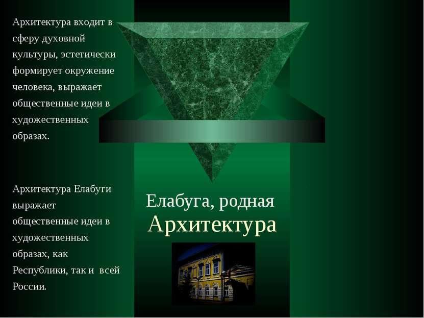 Архитектура Елабуга, родная Архитектура входит в сферу духовной культуры, эст...