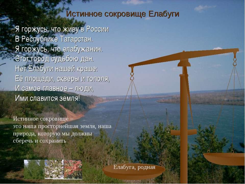 Истинное сокровище Елабуги Я горжусь, что живу в России В Республике Татарста...