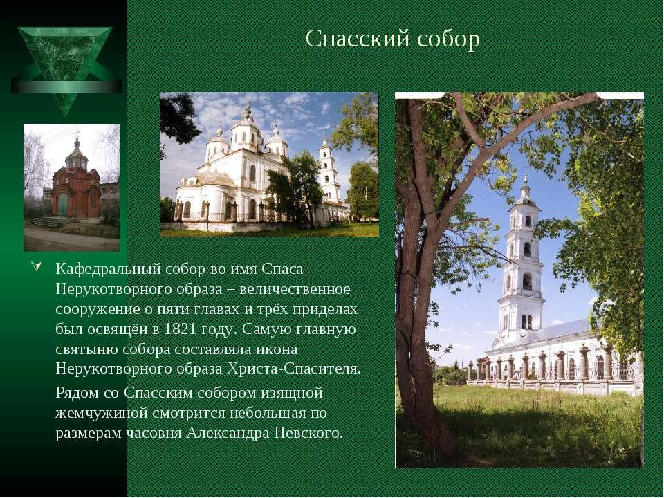 Спасский собор Кафедральный собор во имя Спаса Нерукотворного образа – величе...
