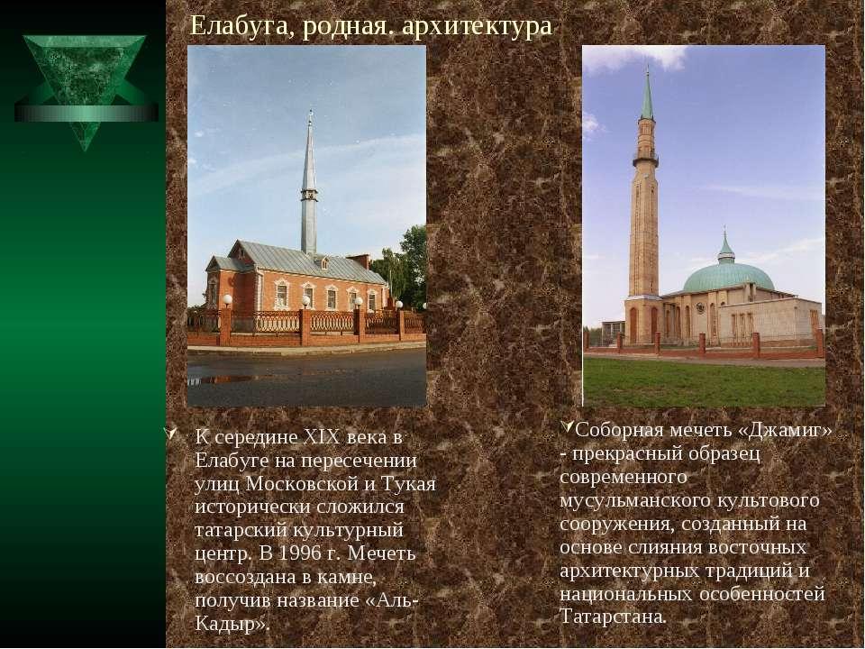 Елабуга, родная. архитектура К середине XIX века в Елабуге на пересечении ули...