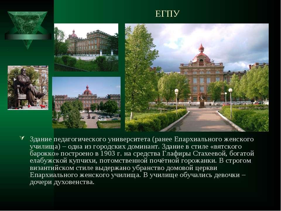 ЕГПУ Здание педагогического университета (ранее Епархиального женского училищ...