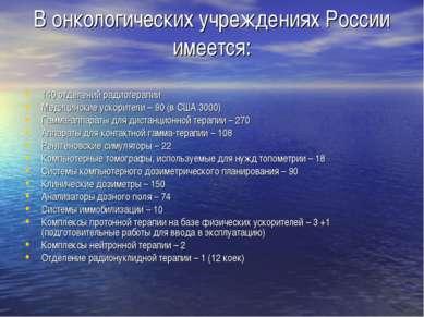 В онкологических учреждениях России имеется: 140 отделений радиотерапии Медиц...