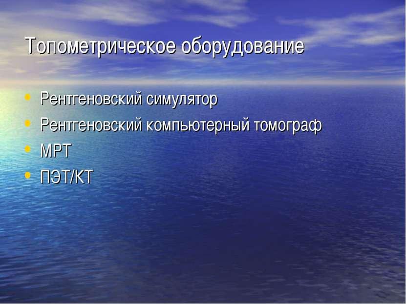 Топометрическое оборудование Рентгеновский симулятор Рентгеновский компьютерн...
