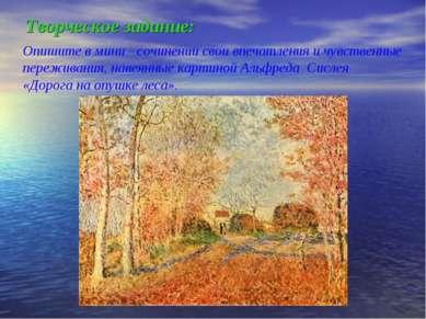 Творческое задание: Опишите в мини - сочинении свои впечатления и чувственные...