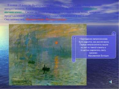 В конце 19 века во французском искусстве появилось новое направление-импресси...