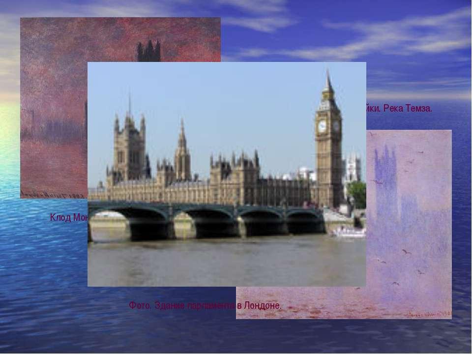 Клод Моне. Парламент. Закат. Клод Моне. Парламент. Чайки. Река Темза. Фото. З...