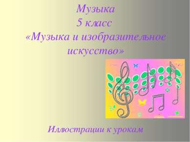 Музыка 5 класс «Музыка и изобразительное искусство» Иллюстрации к урокам