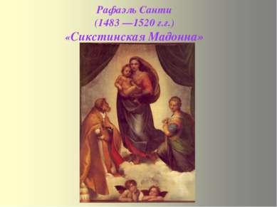 Рафаэль Санти (1483 —1520 г.г.) «Сикстинская Мадонна»