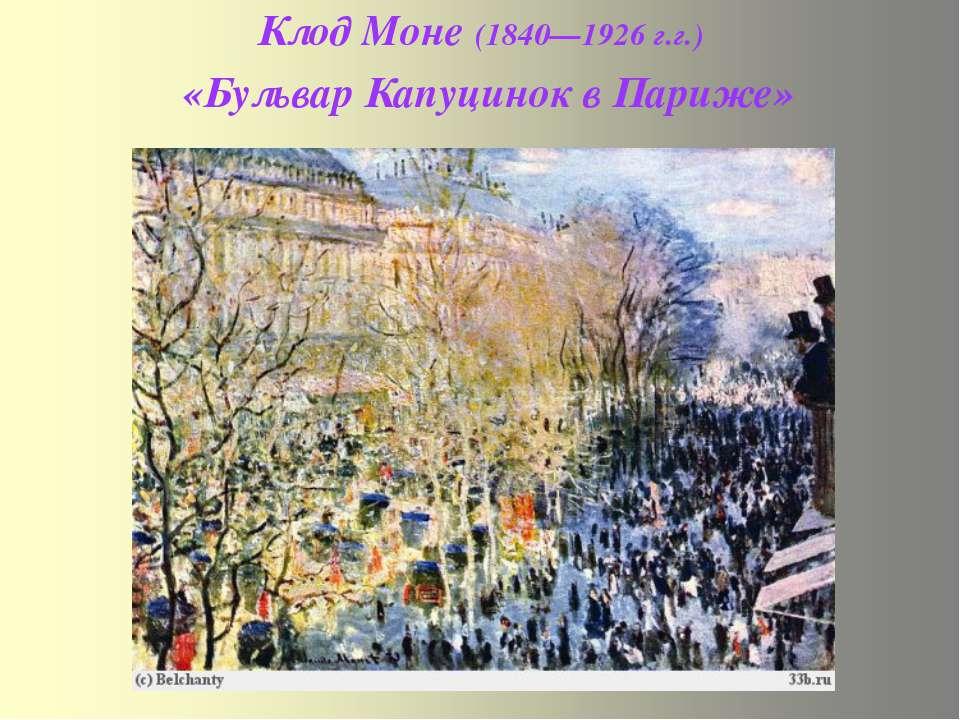 Клод Моне (1840—1926 г.г.) «Бульвар Капуцинок в Париже»