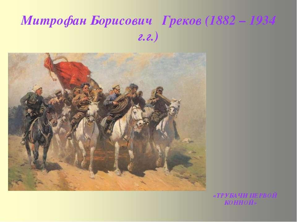 Митрофан Борисович Греков (1882 – 1934 г.г.) «ТРУБАЧИ ПЕРВОЙ КОННОЙ»