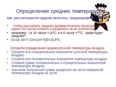 Определение средних температур Как рассчитываются средние величины, среднеари...