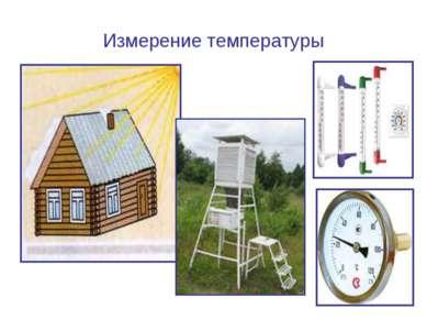 Измерение температуры