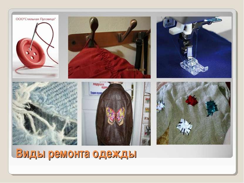 Виды ремонта одежды