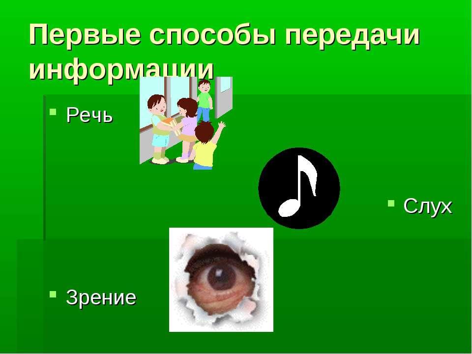 Первые способы передачи информации Речь Слух Зрение