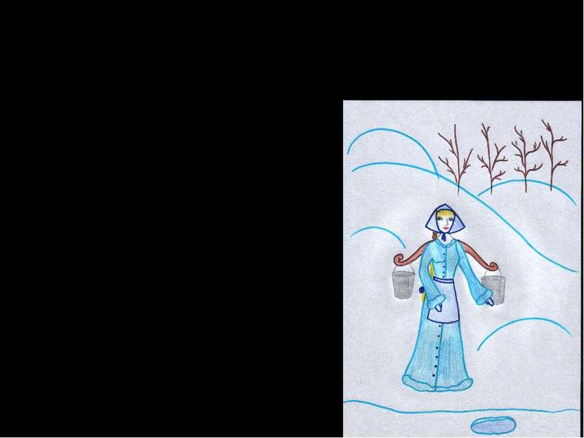 Взяли да сделали. И красива Снегурка и стройна. По дому помогает: за водой к ...