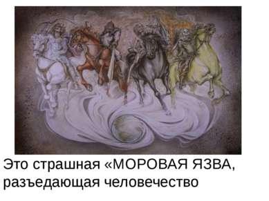 Это страшная «МОРОВАЯ ЯЗВА, разъедающая человечество