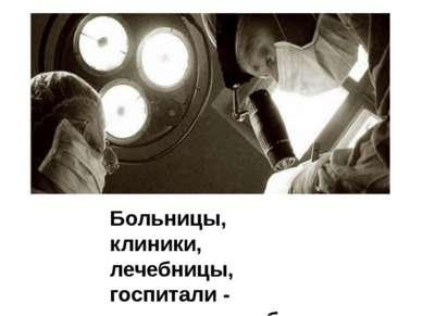 Больницы, клиники, лечебницы, госпитали - главная арена боя.