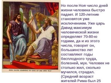 Но после Ноя число дней жизни человека быстро падает. И 120-летние становятся...