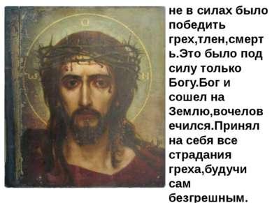 Человечество не в силах было победить грех,тлен,смерть.Это было под силу толь...