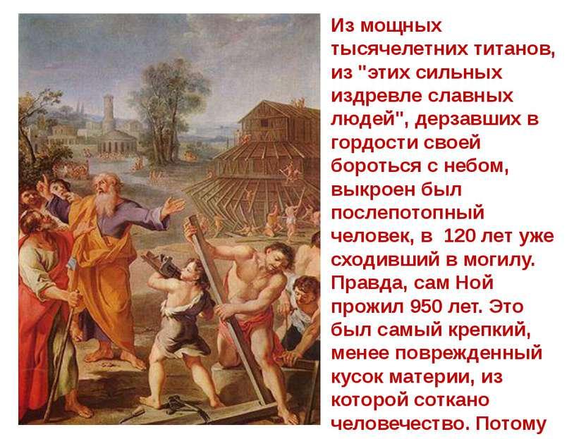 """Из мощных тысячелетних титанов, из """"этих сильных издревле славных людей"""", дер..."""
