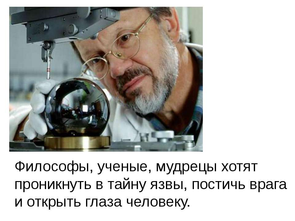 Философы, ученые, мудрецы хотят проникнуть в тайну язвы, постичь врага и откр...
