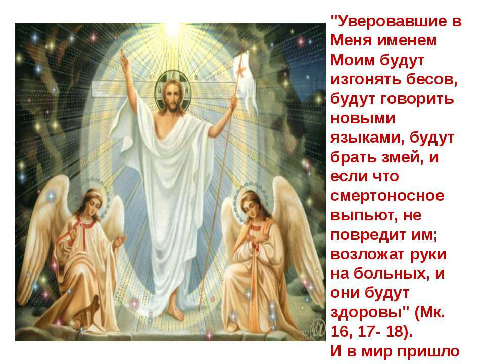 """""""Уверовавшие в Меня именем Моим будут изгонять бесов, будут говорить новыми я..."""