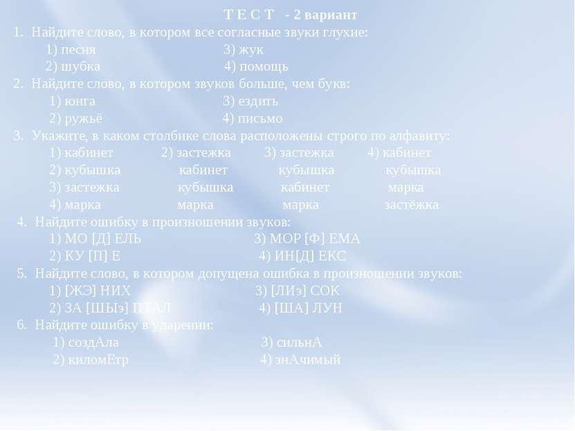 Т Е С Т - 2 вариант 1. Найдите слово, в котором все согласные звуки глухие: 1...