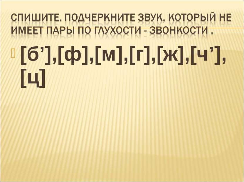 [б'],[ф],[м],[г],[ж],[ч'],[ц]