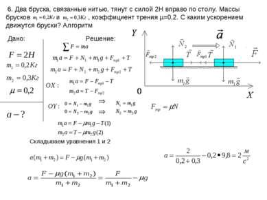 6. Два бруска, связанные нитью, тянут с силой 2Н вправо по столу. Массы бруск...