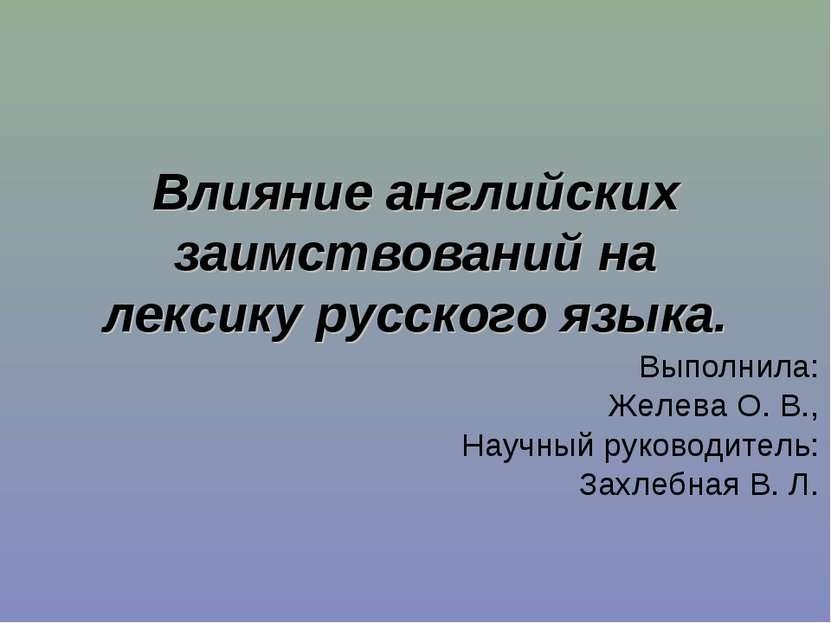 Влияние английских заимствований на лексику русского языка. Выполнила: Желева...