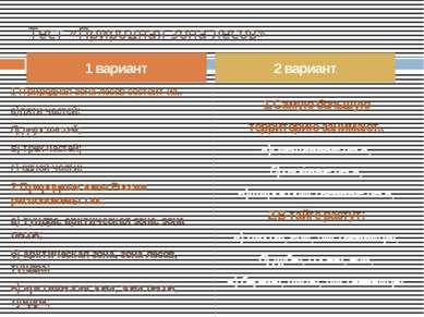Тест «Природная зона лесов» 1 Природная зона лесов состоит из.. а)пяти частей...