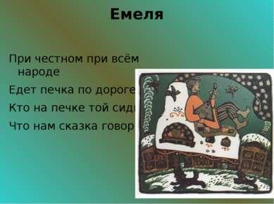 Емеля При честном при всём народе Едет печка по дороге. Кто на печке той сиди...
