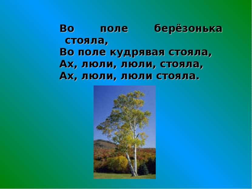 Во поле берёзонька стояла, Во поле кудрявая стояла, Ах, люли, люли, стояла, А...
