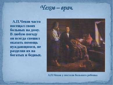 А.П.Чехов часто посещал своих больных на дому. В любую погоду он всегда спеши...